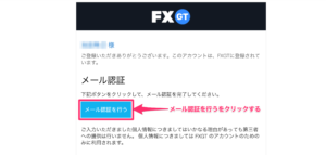 fxgt登録方法4