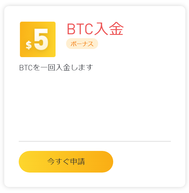 BTC入金ボーナス
