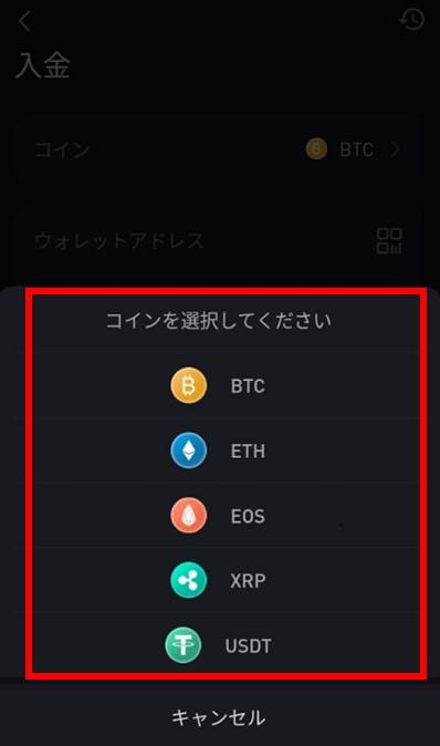 Bybit コイン選択