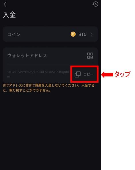 Bybit 送金手続き