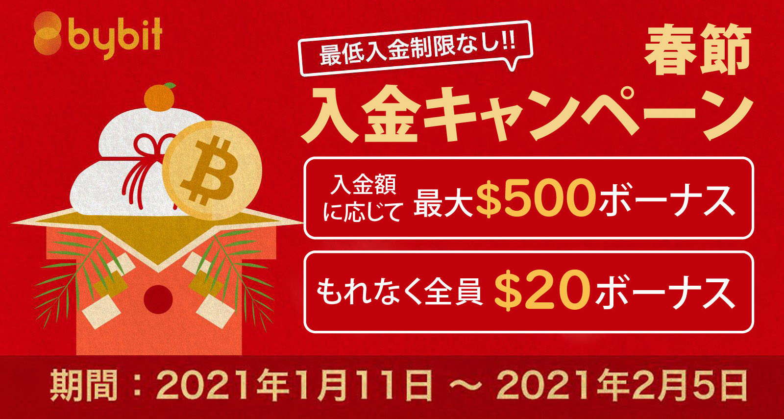 Bybit 入金キャンペーン