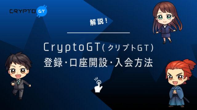 CryptoGT登録