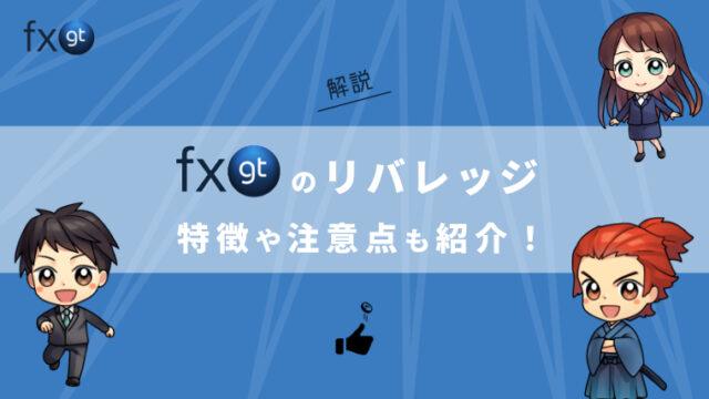 FTXのレバレッジ