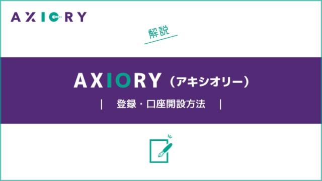 AXIORYの登録・口座開設方法