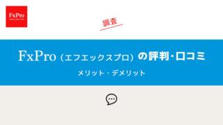 FxProの評判・口コミ