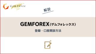 GEMFOREXの登録・口座開設方法