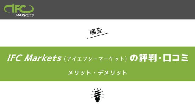 IFC-Marketsの評判・口コミ