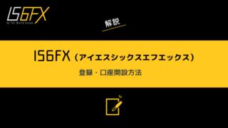 IS6FXの登録・口座開設方法