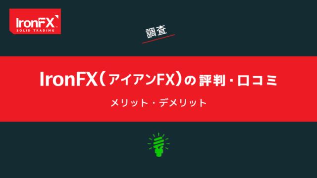 IronFXの評判・口コミ