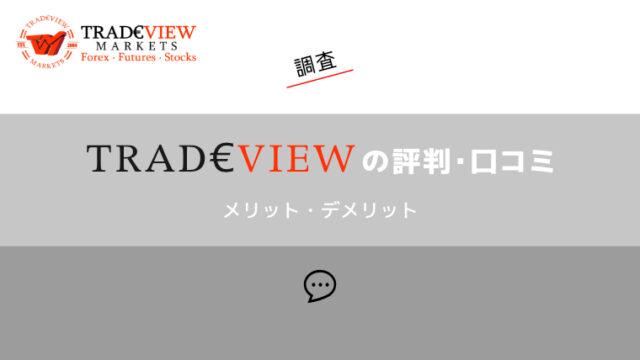 Tradeviewの評判・口コミ